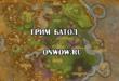 Где находится Грим Батол