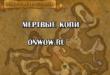 Где находится Мертвые Копи