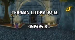 Где находится Тюрьма Штормграда