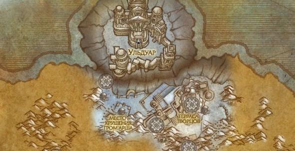 Где находится Ульдуар