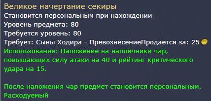 Гайд Рпал 3.3.5 пве
