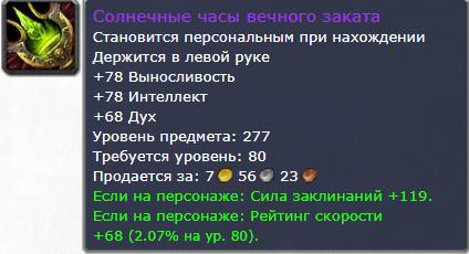 Гайд Рдру 3.3.5 пве